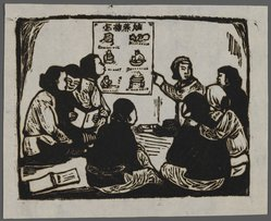 Kue Chun. <em>Propaganda for New Obstetrics</em>, ca. 1945. Woodcut, 3 15/16 x 4 15/16 in. (10 x 12.5 cm). Brooklyn Museum, Anonymous gift, 62.111.9 (Photo: Brooklyn Museum, 62.111.9_IMLS_PS3.jpg)