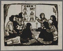 Kue Chun. <em>Propaganda for New Obstetrics</em>, ca. 1945. Woodcut, 3 15/16 x 4 15/16 in. (10 x 12.5 cm). Brooklyn Museum, Anonymous gift, 62.111.9 (Photo: Brooklyn Museum, 62.111.9_IMLS_PS3.jpg)