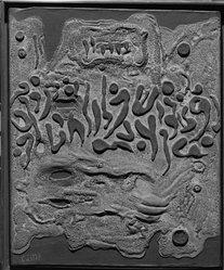 Moshe Elazar Castel. <em>Stele Archaique</em>. Ground basalt and oil, 19 x 16 in. (48.3 x 40.6 cm). Brooklyn Museum, Gift of Dr. and Mrs. Abram Kanof, 66.122.2. © artist or artist's estate (Photo: Brooklyn Museum, 66.122.2_acetate_bw.jpg)