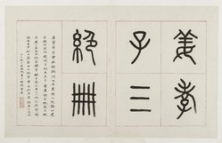 Wu Hufan (Chinese, 1894-1970). <em>Title Page for the Album of Three Perfections</em>, 20th century. Ink on folded double page, 11 x 17 1/2 in. (27.9 x 44.5 cm). Brooklyn Museum, Gift of Dr. and Mrs. Frederick Baekeland, 66.188.4. © artist or artist's estate (Photo: Brooklyn Museum, 66.188.4_PS2.jpg)