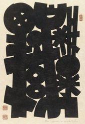 Haku Maki (Japanese, 1924-2000). <em>Symbol</em>, ca. 1960. Woodblock print, Sheet: 23 3/4 x 18 in. (60.3 x 45.7 cm). Brooklyn Museum, Gift of Edythe Polster, 79.13.7. © artist or artist's estate (Photo: Brooklyn Museum, 79.13.7_IMLS_PS3.jpg)