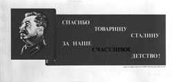 Komar (American, born Russia, 1943). <em>Thank You Comrade Stalin For Our Happy Childhood</em>, 1983. Screenprint, Sheet: 13 15/16 x 29 15/16 in. (35.4 x 76 cm). Brooklyn Museum, Gift of Anne C. Kolker, 85.128.1. © artist or artist's estate (Photo: Brooklyn Museum, 85.128.1_bw.jpg)