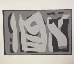 Mario Radice. <em>Arte Astratta</em>, 1955. Serigraph on paper, sheet: 19 1/4 x 25 1/4 in. (48.9 x 64.1 cm). Brooklyn Museum, Carll H. de Silver Fund, 57.192.12. © artist or artist's estate (Photo: Brooklyn Museum, CUR.57.192.12.jpg)